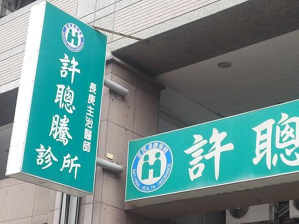 Salah satu Klinik yang melayani National Health Insurance di kota Kaohsiung, lihat ada logonya kan.?